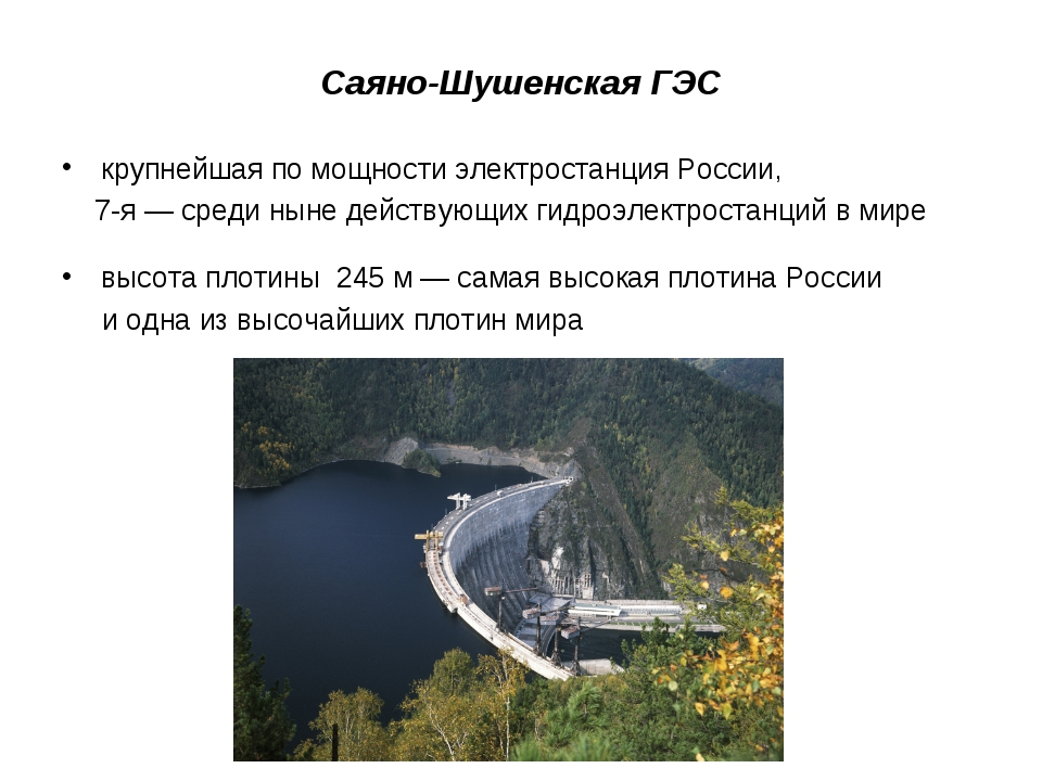 Саяно-Шушенская ГЭС крупнейшая по мощности электростанция России, 7-я — среди...