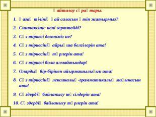 Қайталау сұрақтары: Қазақ тілінің қай саласын өтіп жатырмыз? Синтаксиис нені