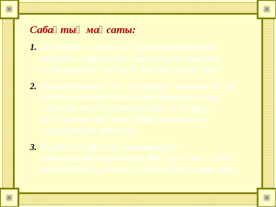 Сабақтың мақсаты: Білімділік: Өткен тақырыптар бойынша жаттығулармен жұмыс жү...