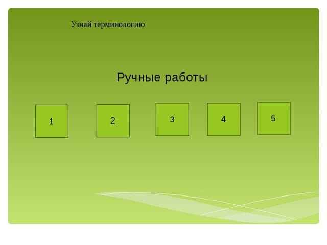Узнай терминологию Ручные работы 1 2 3 4 5