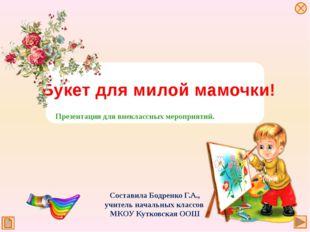 Составила Бодренко Г.А., учитель начальных классов МКОУ Кутковская ООШ Букет