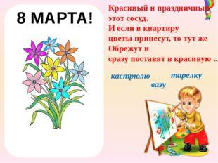 8 МАРТА! Красивый и праздничный этот сосуд. И если в квартиру цветы принесут
