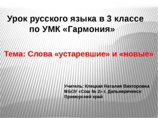 Урок русского языка в 3 классе по УМК «Гармония» Учитель: Клецкая Наталия Вик