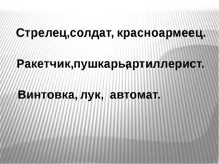 Стрелец, Ракетчик, Винтовка, солдат, красноармеец. пушкарь, артиллерист. лук,