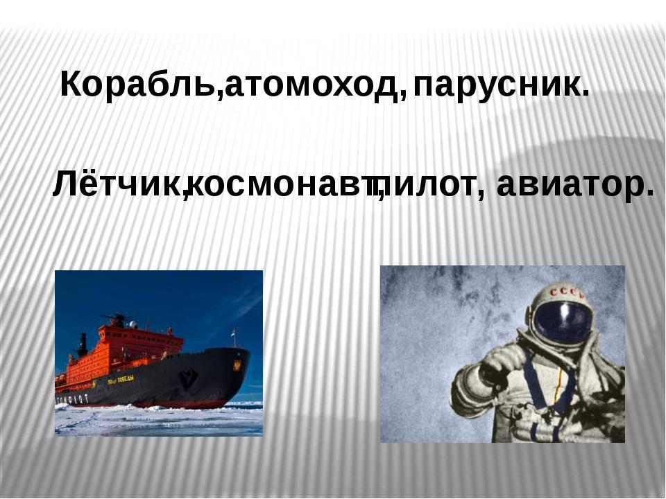 Корабль, атомоход, парусник. Лётчик, космонавт, пилот, авиатор.
