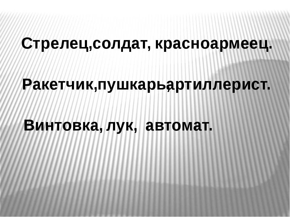 Стрелец, Ракетчик, Винтовка, солдат, красноармеец. пушкарь, артиллерист. лук,...