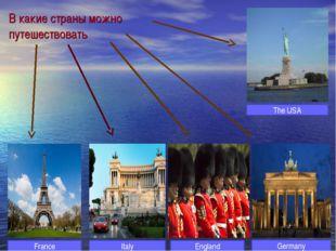 В какие страны можно путешествовать The USA France England Italy Germany