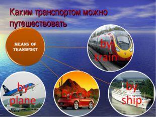 Каким транспортом можно путешествовать