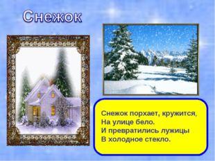 Снежок порхает, кружится, На улице бело. И превратились лужицы В холодное ст