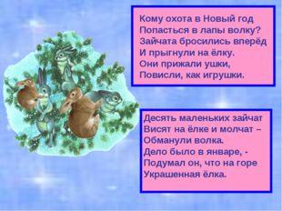 Кому охота в Новый год Попасться в лапы волку? Зайчата бросились вперёд И пры