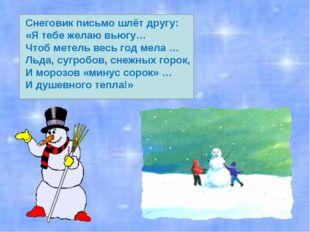 Снеговик письмо шлёт другу: «Я тебе желаю вьюгу… Чтоб метель весь год мела …