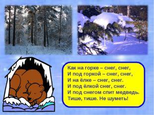 Как на горке – снег, снег, И под горкой – снег, снег, И на ёлке – снег, снег.