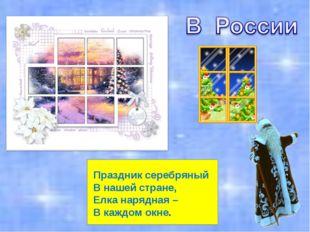 Праздник серебряный В нашей стране, Елка нарядная – В каждом окне.