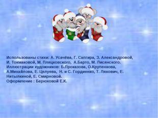 Использованы стихи: А. Усачёва, Г. Сапгира, З. Александровой, И. Токмаковой,