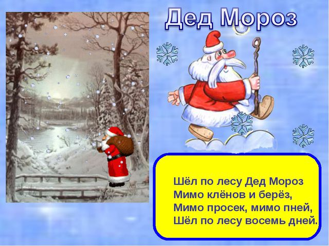 Шёл по лесу Дед Мороз Мимо клёнов и берёз, Мимо просек, мимо пней, Шёл по ле...