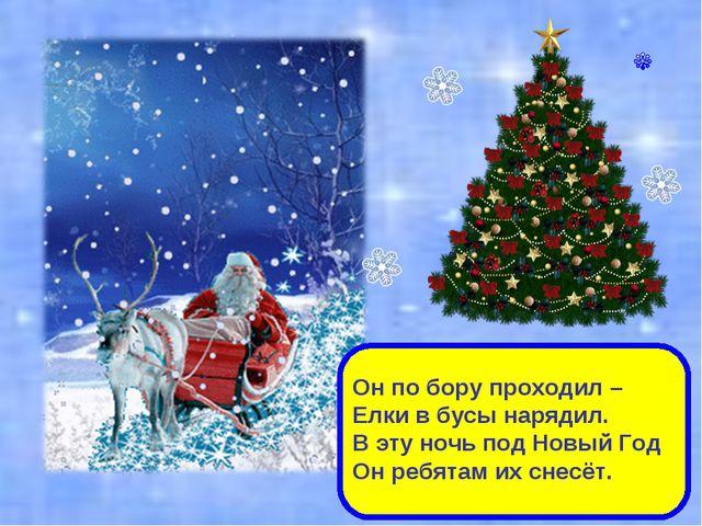 Он по бору проходил – Елки в бусы нарядил. В эту ночь под Новый Год Он ребята...