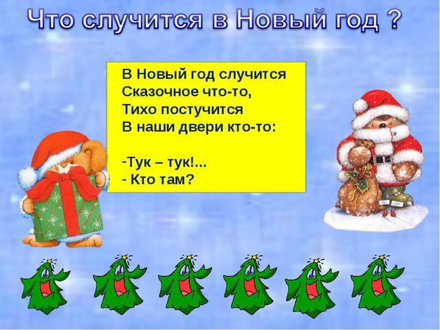 В Новый год случится Сказочное что-то, Тихо постучится В наши двери кто-то: Т...