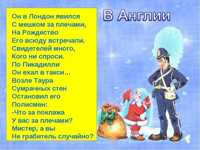 Он в Лондон явился С мешком за плечами, На Рождество Его всюду встречали. Сви...