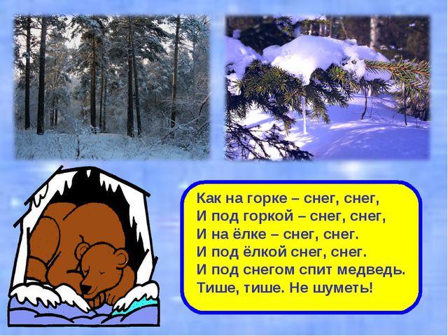 Как на горке – снег, снег, И под горкой – снег, снег, И на ёлке – снег, снег....