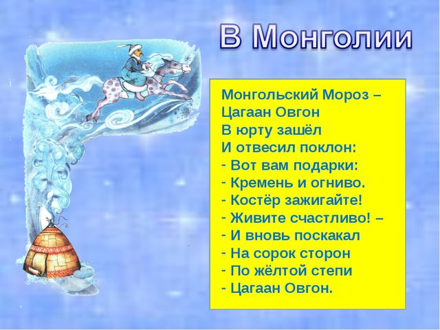 Монгольский Мороз – Цагаан Овгон В юрту зашёл И отвесил поклон: Вот вам подар...