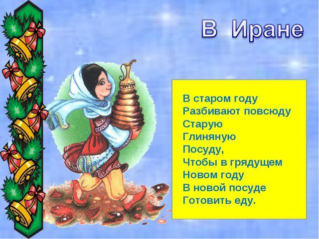 В старом году Разбивают повсюду Старую Глиняную Посуду, Чтобы в грядущем Ново...