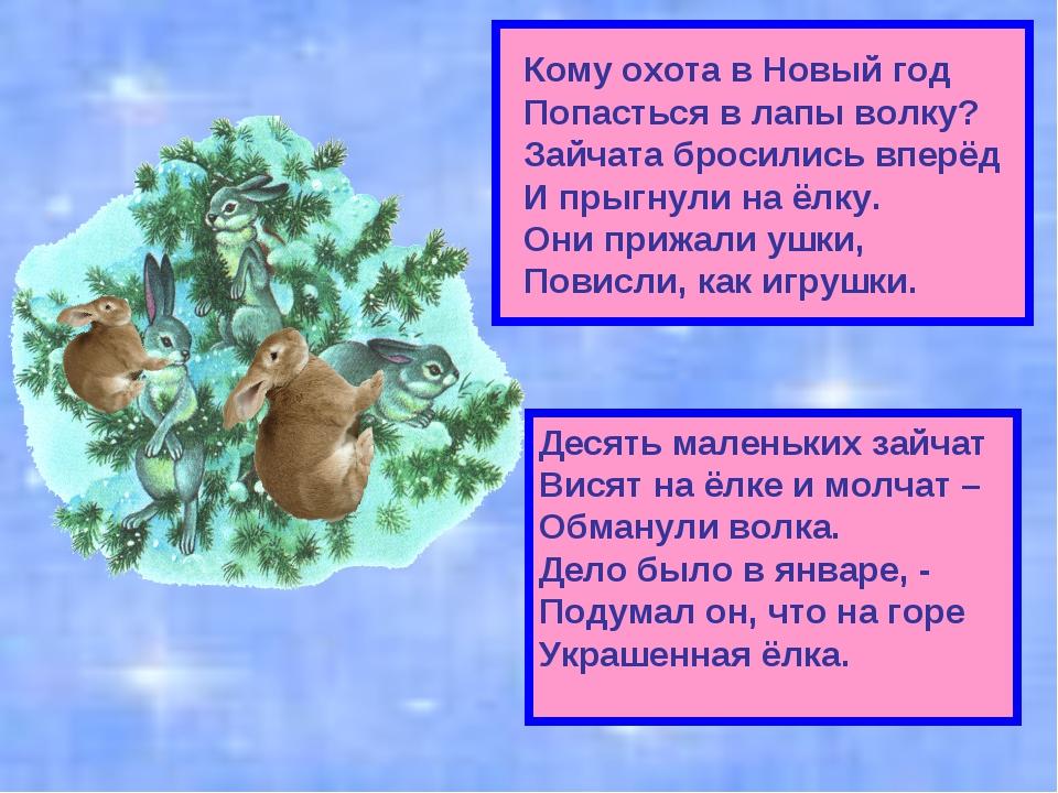 Кому охота в Новый год Попасться в лапы волку? Зайчата бросились вперёд И пры...