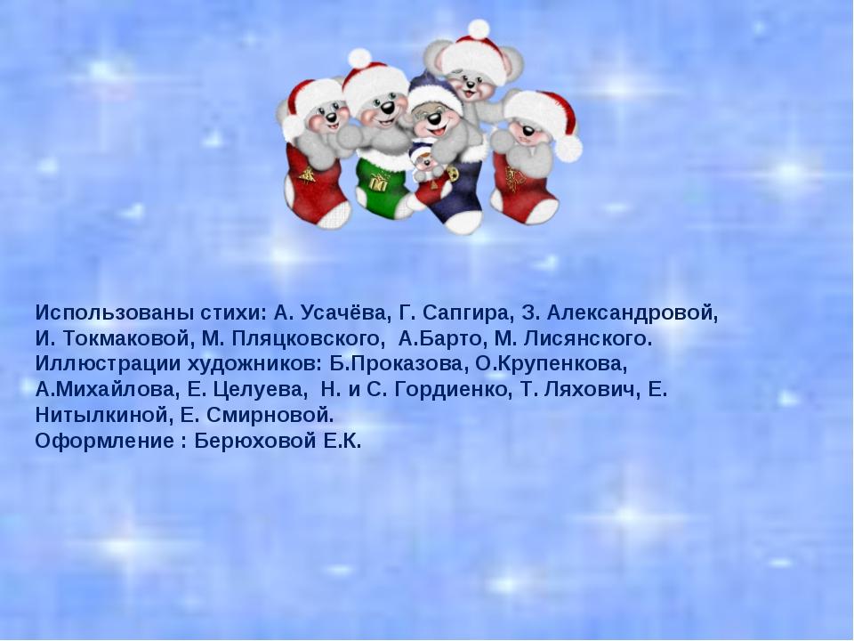 Использованы стихи: А. Усачёва, Г. Сапгира, З. Александровой, И. Токмаковой,...