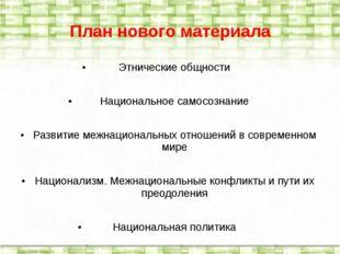 План нового материала Этнические общности Национальное самосознание Развитие