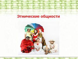 Этнические общности