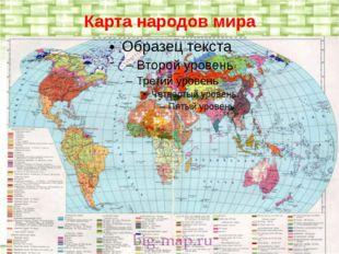 Карта народов мира