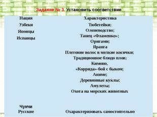 Задание № 3. Установить соответствие Нация Характеристика Узбеки Тюбетейки; О
