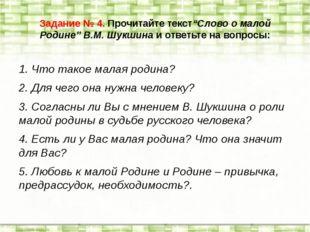 """Задание № 4. Прочитайте текст""""Слово о малой Родине"""" В.М. Шукшина и ответьте н"""
