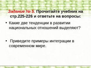 Задание № 5. Прочитайте учебник на стр.225-226 и ответьте на вопросы: Какие д