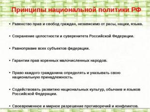 Принципы национальной политики РФ Равенство прав и свобод граждан, независимо