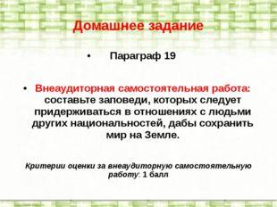 Домашнее задание Параграф 19 Внеаудиторная самостоятельная работа: составьте