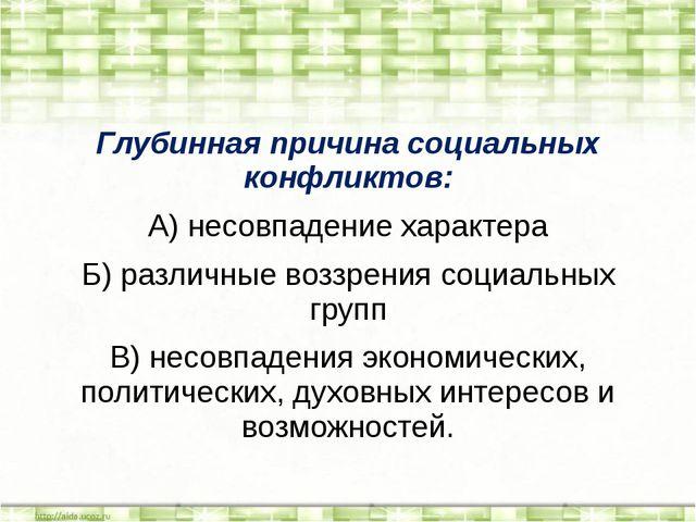 Глубинная причина социальных конфликтов: А) несовпадение характера Б) различн...