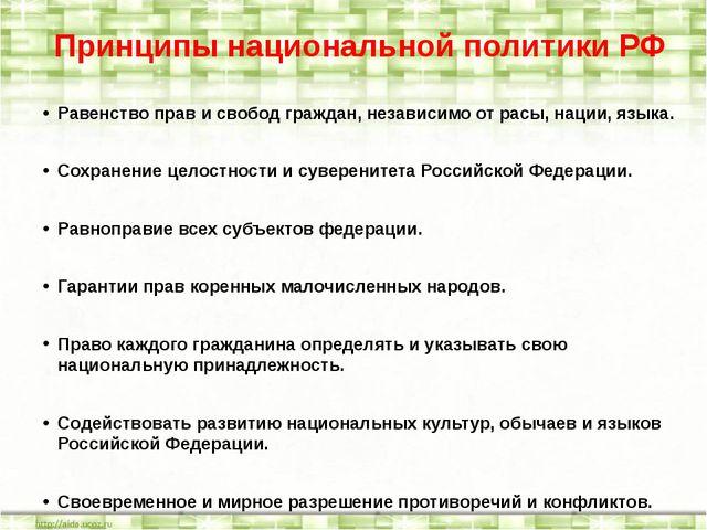 Принципы национальной политики РФ Равенство прав и свобод граждан, независимо...