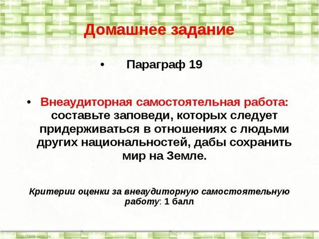 Домашнее задание Параграф 19 Внеаудиторная самостоятельная работа: составьте...