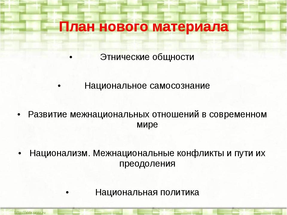 План нового материала Этнические общности Национальное самосознание Развитие...