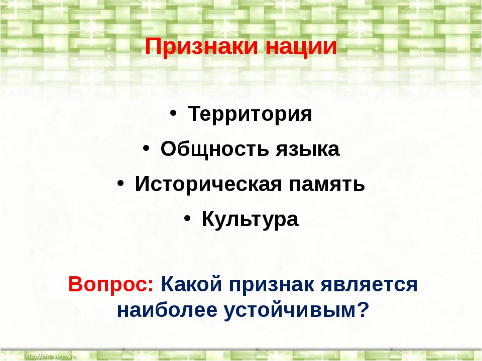 Признаки нации Территория Общность языка Историческая память Культура Вопрос:...