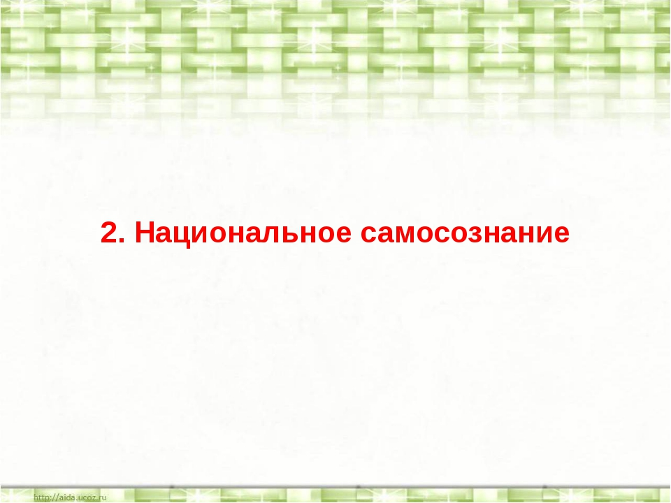 2. Национальное самосознание