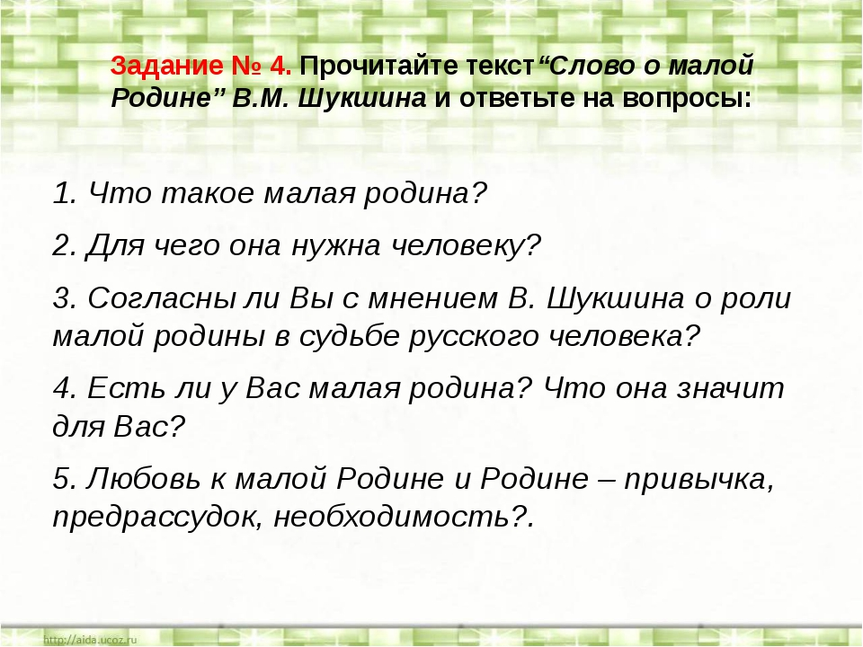 """Задание № 4. Прочитайте текст""""Слово о малой Родине"""" В.М. Шукшина и ответьте н..."""