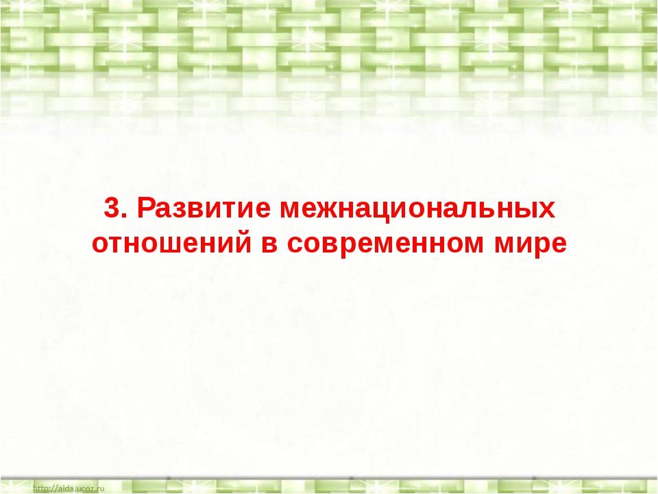 3. Развитие межнациональных отношений в современном мире