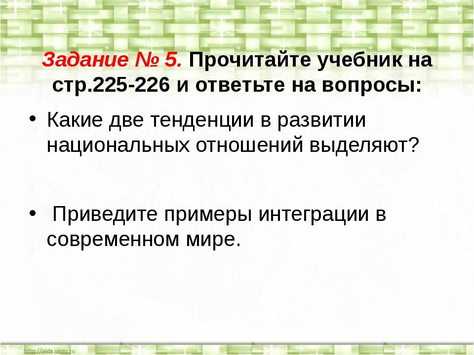 Задание № 5. Прочитайте учебник на стр.225-226 и ответьте на вопросы: Какие д...