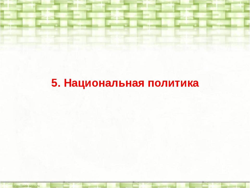 5. Национальная политика