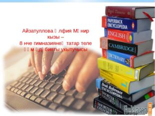 Айзатуллова Әлфия Мөнир кызы – 8 нче гимназиянең татар теле һәм әдәбияты у
