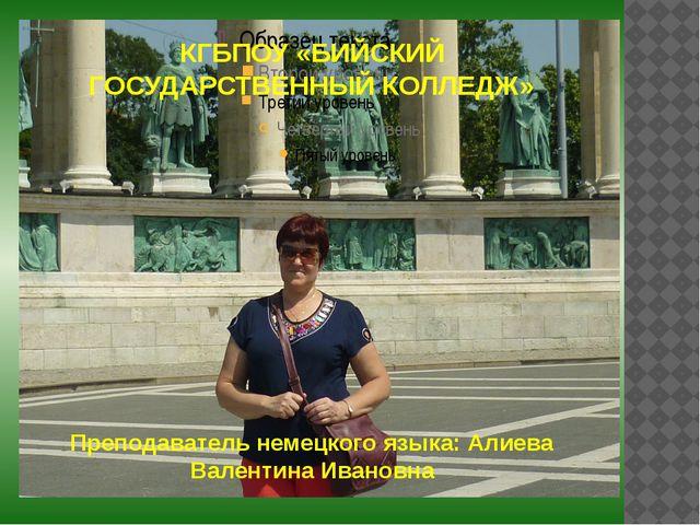КГБПОУ «БИЙСКИЙ ГОСУДАРСТВЕННЫЙ КОЛЛЕДЖ» Преподаватель немецкого языка: Алиев...