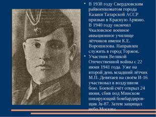 В 1938 году Свердловским райвоенкоматом города Казани Татарской АССР призван
