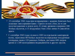 23 сентября 1941 года при возвращении с задания Девятаев был атакован «мессе