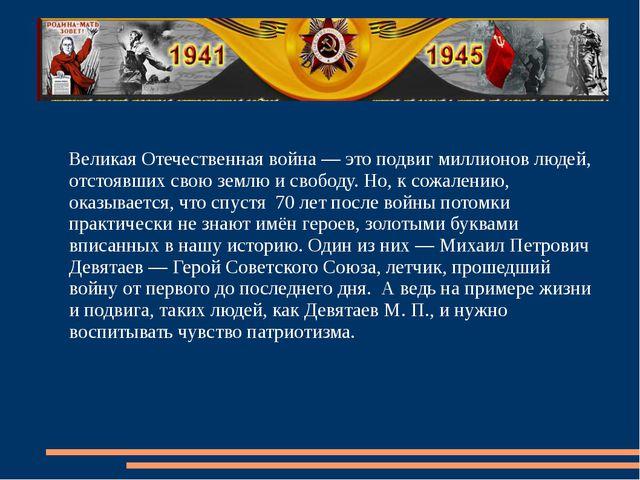 Великая Отечественная война — это подвиг миллионов людей, отстоявших свою зе...